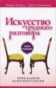 """Книга """"Искусство трудного разговора"""" Генри Клауд, Джон Таунсенд - купить книгу Boundaries Face to Face ISBN 978-5-86181-533-8 с доставкой по почте в интернет-магазине Ozon.ru"""