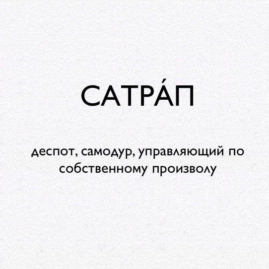 Сатрап