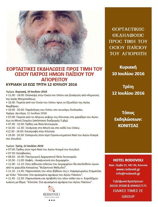 Εορταστικές Εκδηλώσεις για τον Όσιο Παΐσιο τον Αγιορείτη. Κόνιτσα 10,11 &12 Ιουλίου 2016.