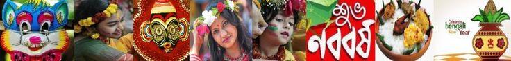 Pohela Boishakh 1423 Whatsapp Status SMS,Pohela Boishakh / Shovo Noboborsho Bangla 2016 SMS,Pohela Boishakh 1423 SMS,Bangla Noboborsho 2016,Bengali New Year