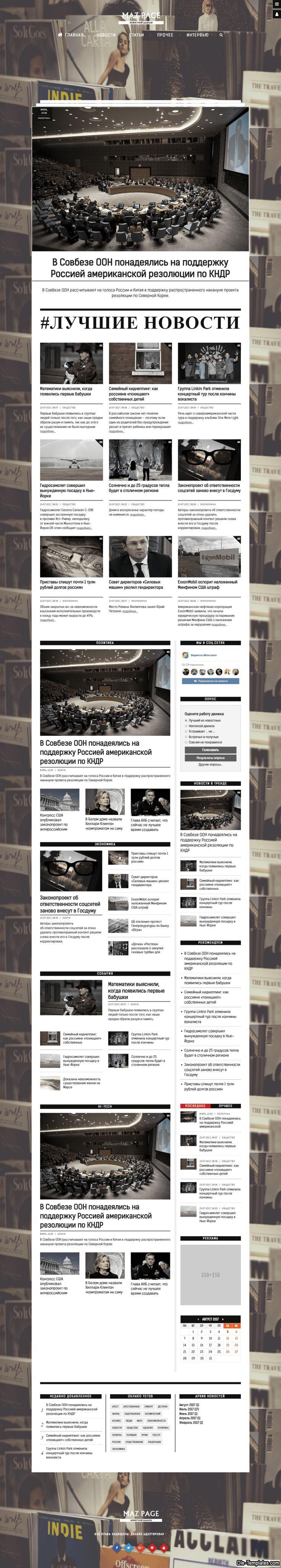 MazPage - новостной шаблон в газетном стиле для DLE #templates #website #шаблон #сайт #web DataLife Engine (DLE)