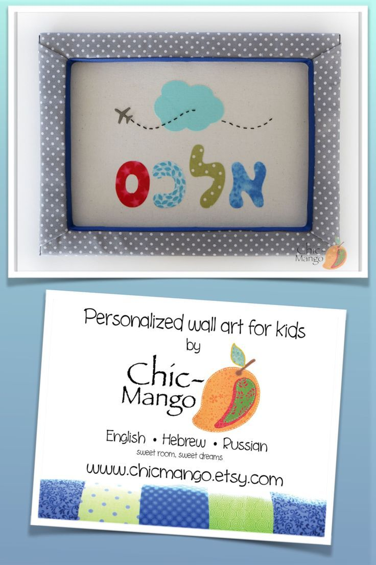 Hebrew Name Sign, Customized Décor for Kids Room, Personalized Jewish Gift, Kids Room, Nursery Design, Framed Gift for Boy, Airplane, Ethan #giftforteenboy ...