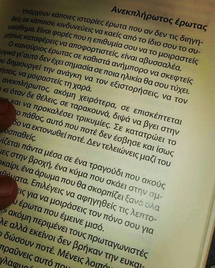 Το επόμενο αγαπημένο απόσπασμα από το βιβλίο μου #ο_έρωτας_δε_θέλει_τίτλο έρχεται από τον αγαπημένο αναγνώστη Doufas Asterios! #mybook #booklovers #bookwriters