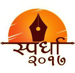 Tarun  Kumar's Entry in Hindi Poem Writing Competition of Spardha 2017 | Poem Name - औरतें अजीब होती हैं !