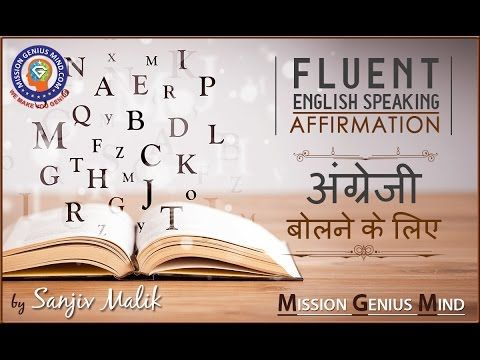 Fluent English Speaking Affirmation in Hindi | Mission Genius Mind | Sanjiv Malik