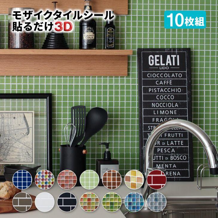 楽天市場 タイルシール モザイクタイルシール 10枚組 送料無料 耐熱