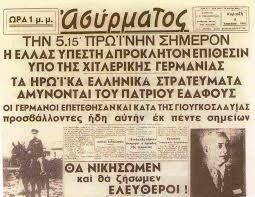 πολεμος 1940 - Αναζήτηση Google