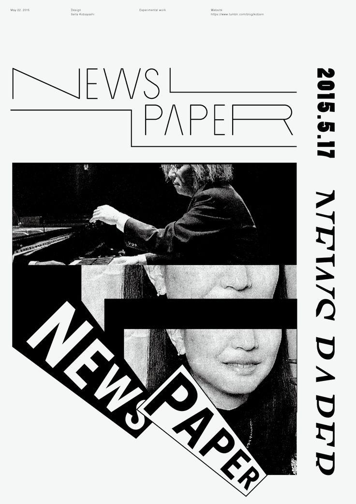 Japanese Poster: News Paper. Seita Kobayashi. 2015   Gurafiku: Japanese Graphic Design