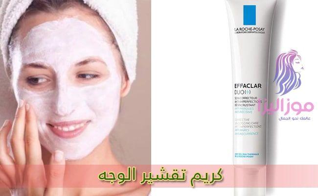 كريم تقشير الوجه ودليلك لكيفية اختيار الكريم المناسب لك Personal Care Beauty Person