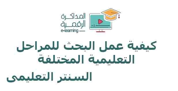 خطوات عمل البحث المدرسى ببساطة خطوات اعداد بحث مدرسي Elearning Math Learning