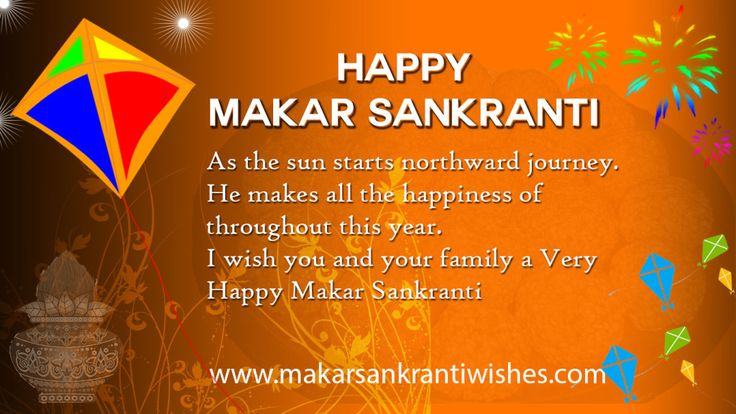 Makar Sankranti 2016 Wishes with Image