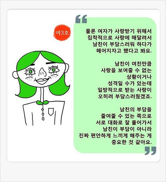 삼삼남녀5화_p9 | 출처: web7minutes