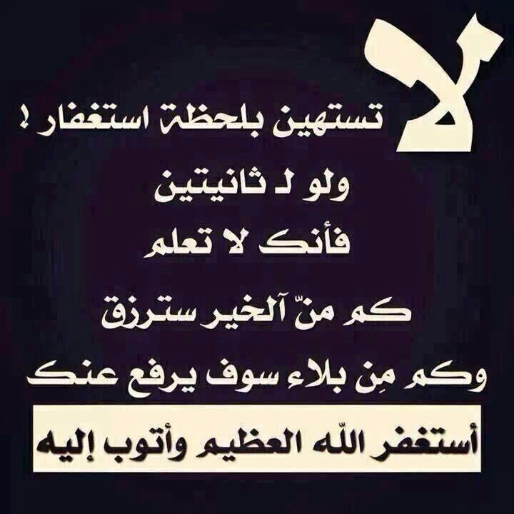 أستغفر الله الذي لا اله إلا هو ذو الجلال والإكرام والفضل والإنعام بديع السموات والأرض من جميع ظلمي وجرمي واسرافي على نفسي وأسأله Quran Verses Islam Facts Words
