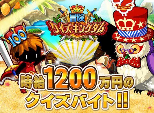 時給1200万円のクイズバイト!!