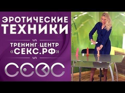 УРОКИ СЕКСА по Эротическим Техникам ~ Как доставить мужчине удовольствие   СЕКС.РФ