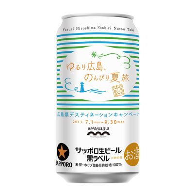 サッポロ 生ビール黒ラベル <広島デスティネーション> - 食@新製品 - 『新製品』から食の今と明日を見る!
