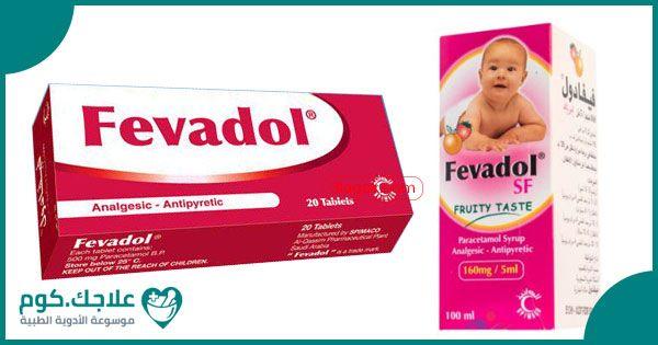 فيفادول Fevadol دواعي الاستعمال الأعراض السعر الجرعات علاجك Fruity Toothpaste Personal Care