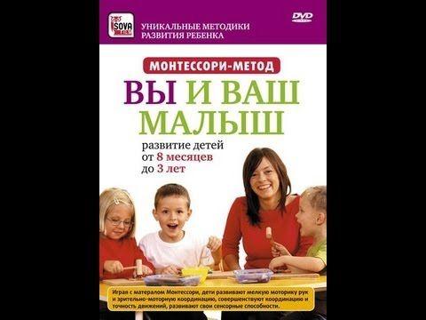 Метод Монтессори . Развитие детей от 8 месяцев до 3 лет. Вы и ваш малыш. - YouTube