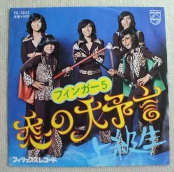 フィンガー5恋の大予言1974