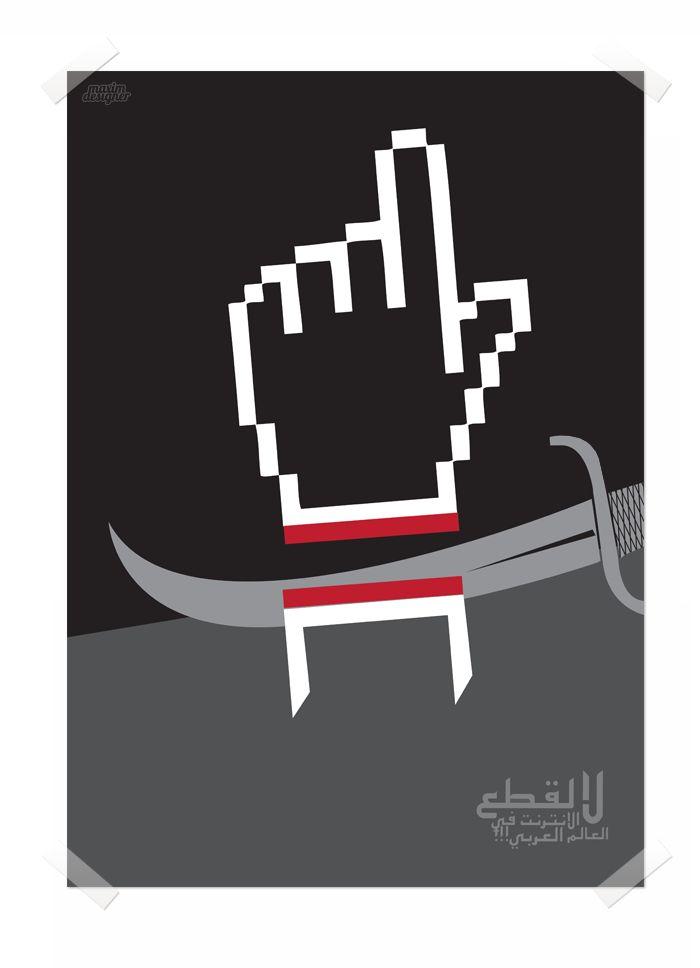 Free internet poster