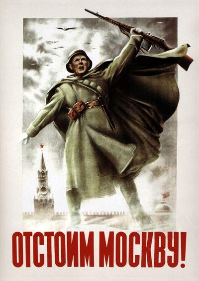 «Плакат Отстоим Москву!», Жуков Николай Николаевич Климашин Виктор Семенович, 1941