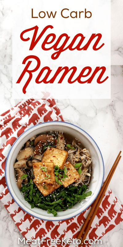 Low Carb Vegan Ramen | Meat Free Keto - This low carb vegan ramen is super easy to throw together, and tastes delicious! Plus, it's gluten free, and a good source of protein, fiber and healthy fats!