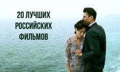 20 российских фильмов, которыми можно гордиться