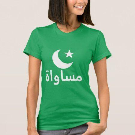 مساواة equality in Arabic T-Shirt - tap to personalize and get yours