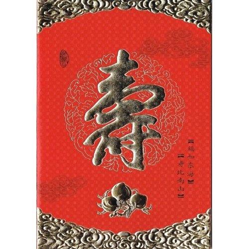 Chinese Birthday Card ' Longevity' ------- #china #chinese