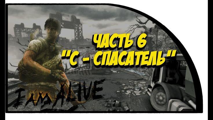 """I Am Alive. Часть 6 - """"С - Спасатель"""" (PC 1080p 60fps lets play)"""