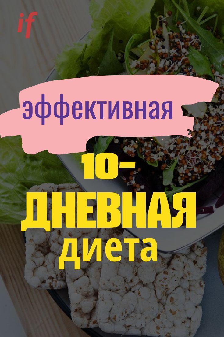 10 Дневная Диете. ДИЕТА НА 10 ДНЕЙ