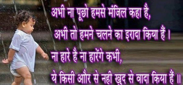 Very Emotional Love Quotes In Hindi : Sayings In Hindi Funny Best Friends Hindi Sayings Hindi Quotes ...