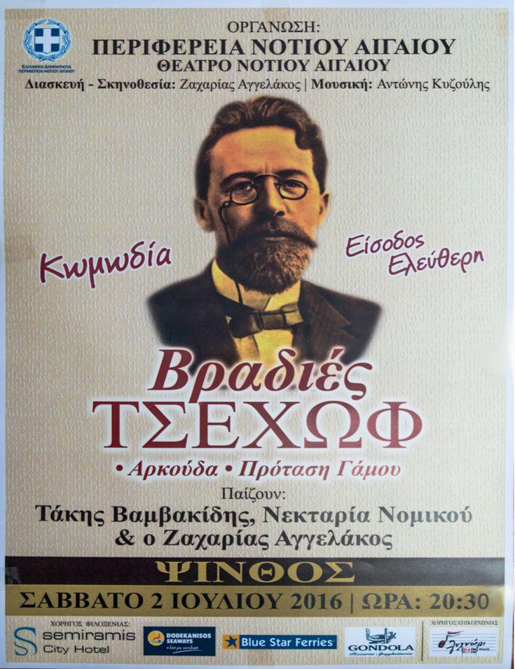 «Βραδιές Τσέχωφ» από το Θέατρο Νοτίου Αιγαίου στην Ψίνθο !