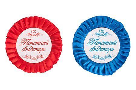 """Набор значков """"Почетный свидетель"""", красный и синий, 2 шт http://ewrostile.ru/products/19769-nabor-znachkov-pochetnyj-svidetel-krasnyj-i-sinij-2-sht  Набор значков """"Почетный свидетель"""", красный и синий, 2 шт со скидкой 77 рублей. Подробнее о предложении на странице: http://ewrostile.ru/products/19769-nabor-znachkov-pochetnyj-svidetel-krasnyj-i-sinij-2-sht"""
