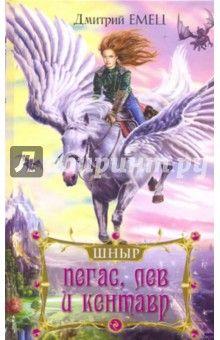 Дмитрий Емец - ШНыр. Пегас, лев и кентавр обложка книги