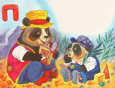 Папа маленькому панде  Молвил, сидя на веранде:  «Мишек на земле не мало:  Бурый, белый и коала.  Ну, а панда бело-чёрный  Со значением, бесспорно.  Это значит, что должны  Все медведи быть дружны».