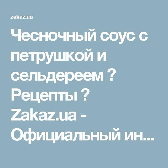 Чесночный соус с петрушкой и сельдереем → Рецепты → Zakaz.ua - Официальный интернет-магазин супермаркетов Киева
