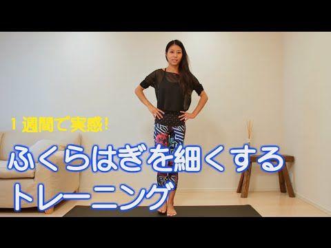 脚やせ即効効果!ふくらはぎを細くする筋トレ【美コア-山口絵里加】Bicore Beauty Workout - YouTube