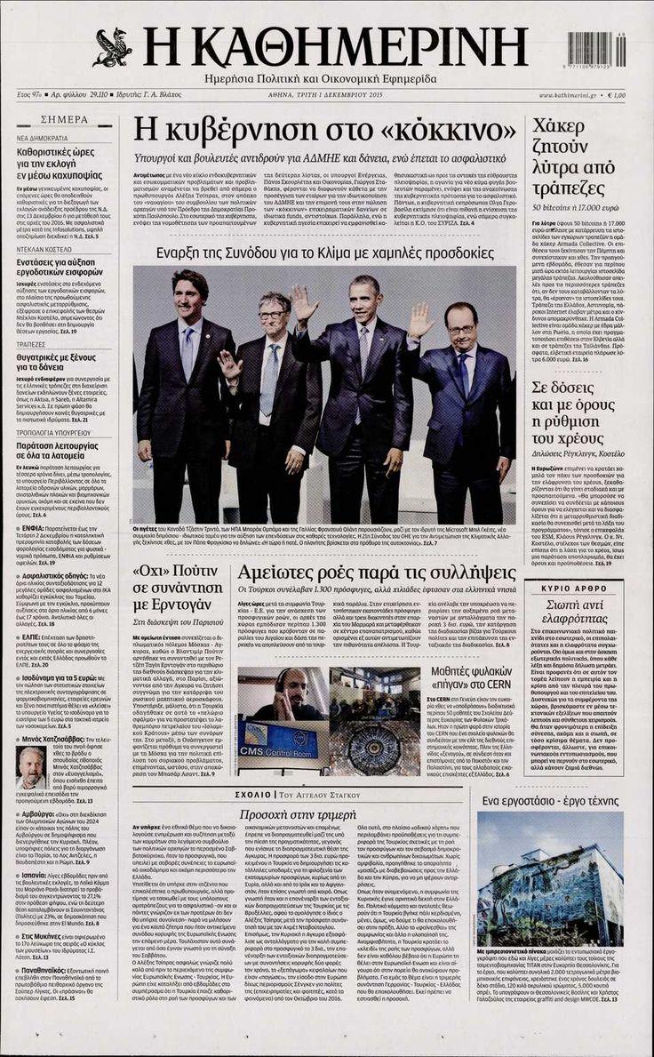 Εφημερίδα ΚΑΘΗΜΕΡΙΝΗ - Τρίτη, 01 Δεκεμβρίου 2015