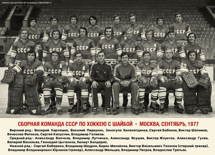 USSR team - 1977 #hockey #ussr #хоккей #ссср