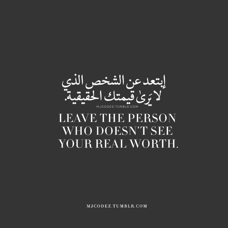 — mjcodez #1 Tumblr's Source For Arabic Typography Quotes   Arabic Quotes   MJCODEZ