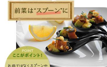 """前菜は""""スプーン""""に"""