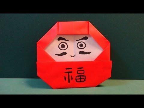 「ダルマ」折り紙 Daruma Doll/Origami - YouTube