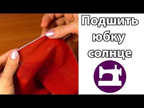 Как лучше всего подшить юбку солнце - YouTube