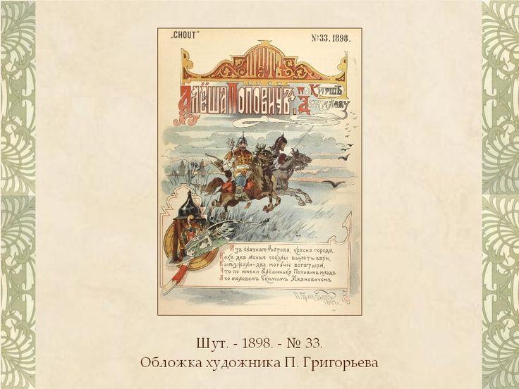 Художественная афиша и журнальная обложка русских периодических изданий конца XIX - начала ХХ вв.