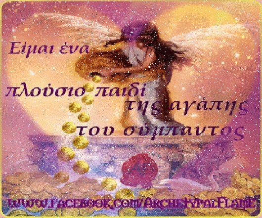 Archetypal Flame - affirmations - παιδί σύμπαντος   Positive affirmations - Afirmaciones positivas – Θετικές επαναλήψεις LIKE-COMMENT -SHARE Ωρα καλή αγαπημένες ψυχές.  Με τη θετική επανάληψη : είμαι ένα πλούσιο παιδί της αγάπης του σύμπαντος. κοινοποιώ για πολλαπλασιασμό της ενέργειας της αφθονίας.  Αγάπη και φως.♡ ˡᵒᵛᵉ ♡ ☯ ∞   #Archetypal #Flame #quotes #love #light #agape #fos #gif #GIFS #like #comment #share #positive #affirmations #aαφθονία #πλούσιο #παιδί #σύμπαντος #αγάπη