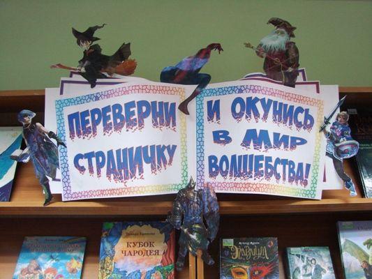 библиотечные выставки на тему фэнтези: 16 тыс изображений найдено в Яндекс.Картинках