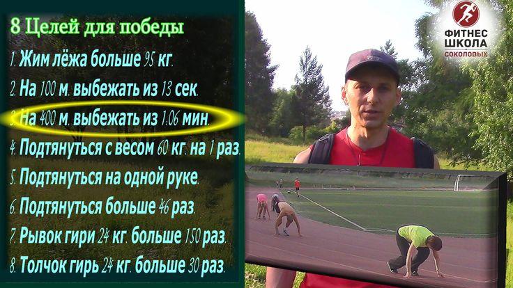 Восемь целей №6.  Попытка побить рекорд на 400 метров.