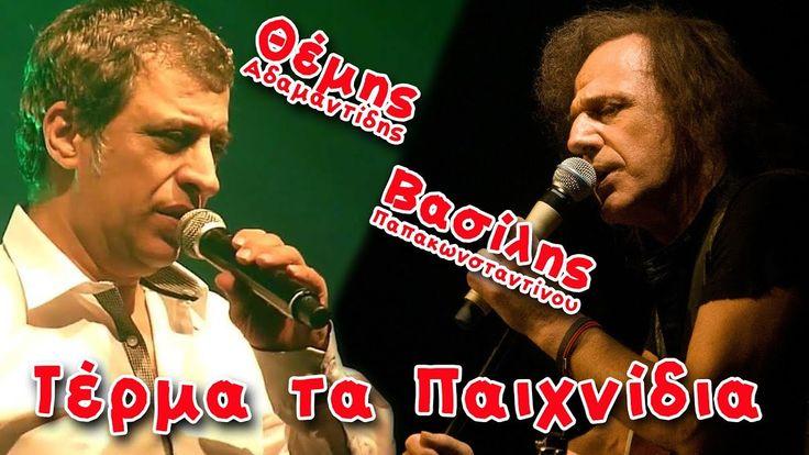 Βασίλης Παπακωνσταντίνου & Θέμης Αδαμαντίδης - Τέρμα τα παιχνίδια - Offi...