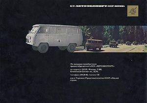 УАЗ-452 Автоэкспорт ID:1157217 [ (c) correction by Supertick57]